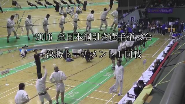 2016全日本拔河比赛大会(决胜T1回合)防守