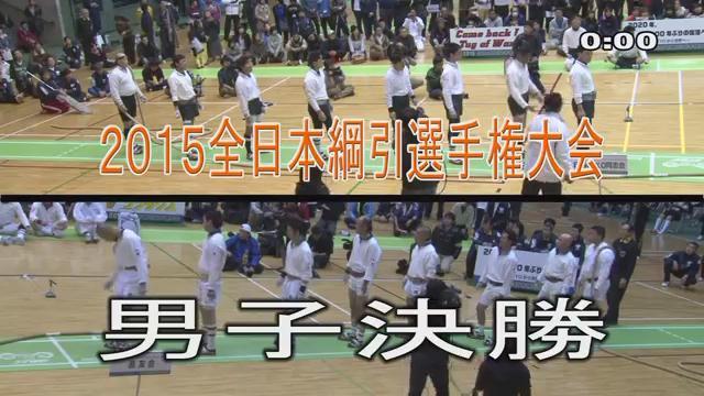 2015全日本拔河比赛大会(男子决胜)防守