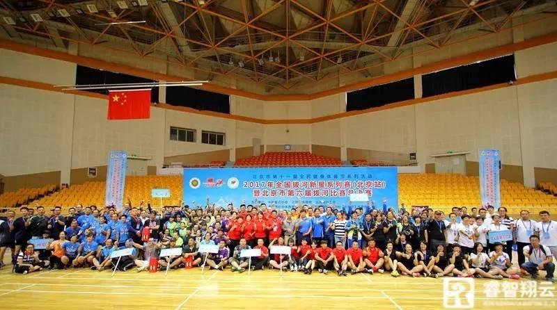 2017年全国拔河新星系列赛(北京站)暨北京市第六届拔河比赛总决赛举行