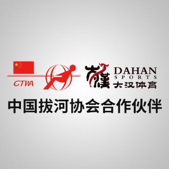 中国拔河协会合作伙伴
