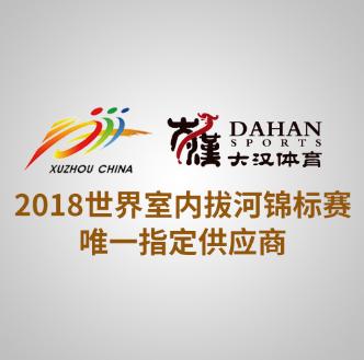 2018世界室内拔河锦标赛唯一指定供应商