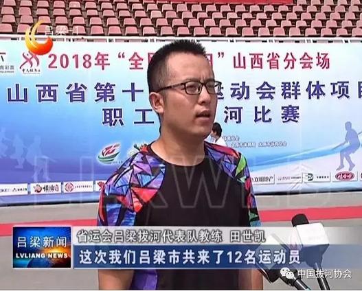 山西省第十五届运动会  吕梁队夺冠