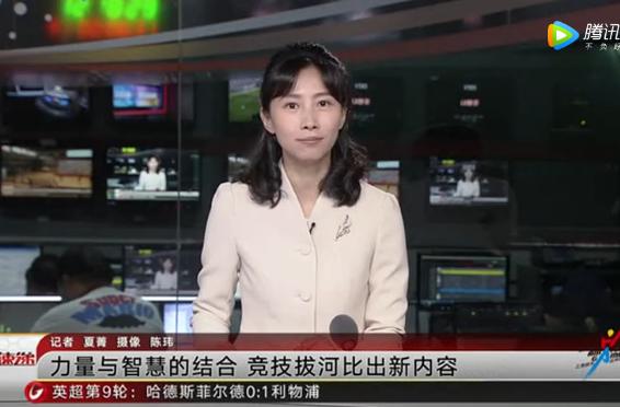 2018年全国拔河新星系列赛(上海嘉定站)