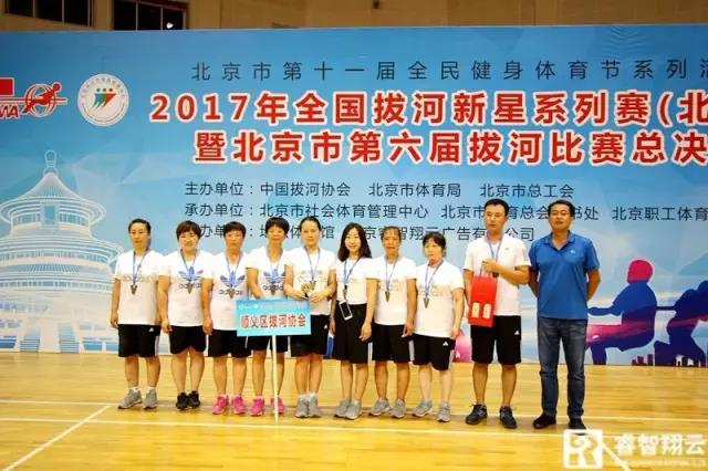 北京市社会体育管理中心活动部部长王国良为女子组冠军颁奖并合影留念.jpg