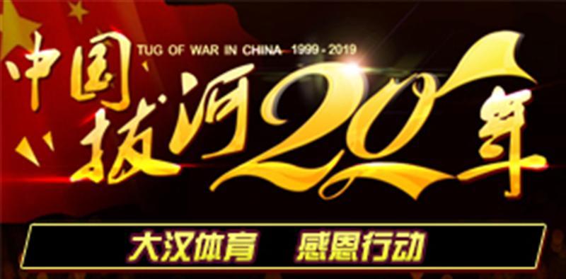 中国拔河20年  感恩行动